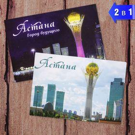 Магнит двусторонний «Астана» Ош
