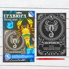 """Гравюра """"Скорпион"""" с металлическим эффектом серебра А5"""