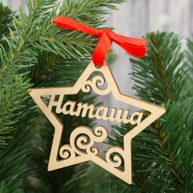 Подвеска на елку звезда 'Наташа' Ош