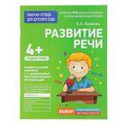 Рабочая тетрадь для детского сада «Развитие речи» (средняя группа)