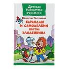 Карандаш и Самоделкин против Злодейкина. Постников В. Ф.