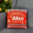 """Подушка антистресс, новогодняя """"Уютных дней"""""""