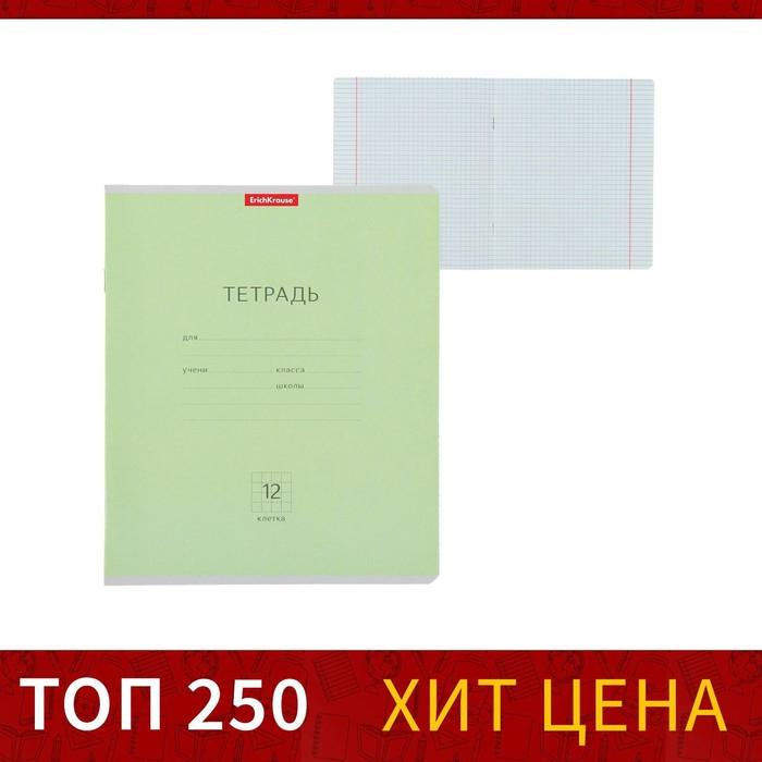 Тетрадь 12 листов в клетку, ErichKrause «Классика», зелёная