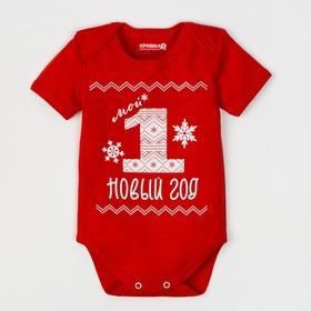 """Боди Крошка Я """"Мой первый Новый Год"""", красный, р.22, рост 62-68"""