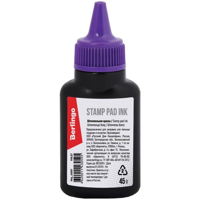 Штемпельная краска 45 мл, фиолетовая