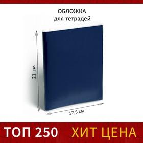 Обложка ПП 210 х 350 мм, 30 мкм, для тетрадей и дневников Ош