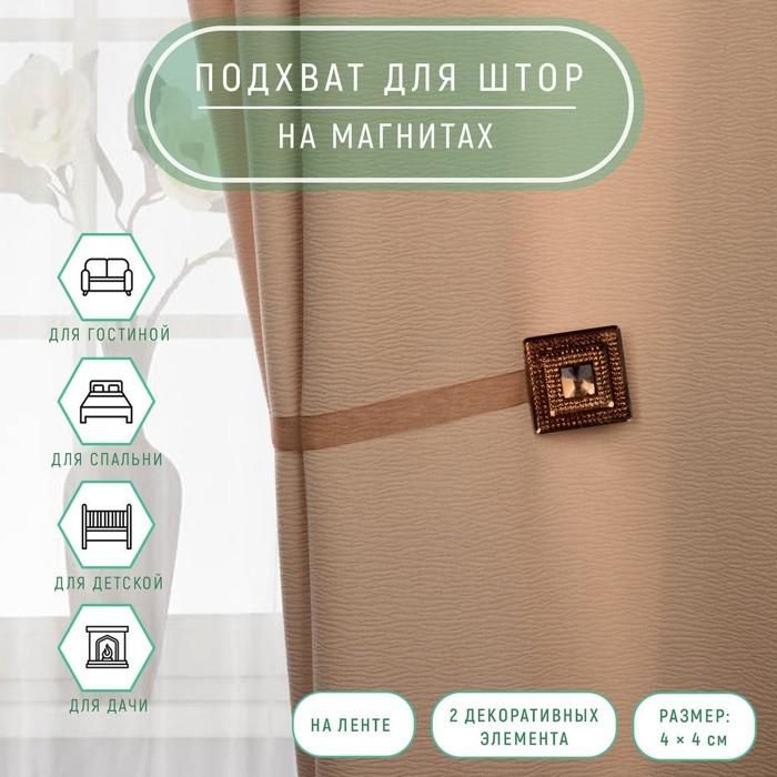 Подхват для штор «Блестящий квадрат», 4 × 4 см, цвет коричневый