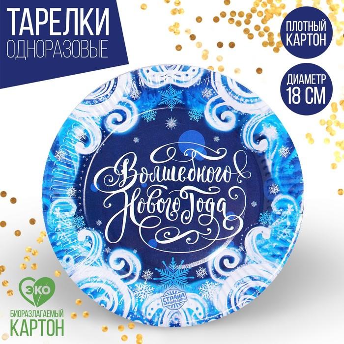 Тарелка бумажная «С Новым годом», вьюга 18 см