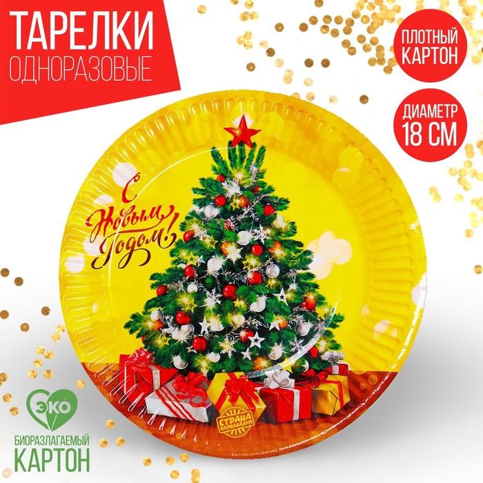 Тарелка бумажная С Новым Годом, ёлка праздничная, 18 см