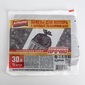 Мешки для мусора с двойной пропайкой шва 30 л, ПНД, толщина 10 мкм, 20 шт, цвет чёрный