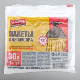 Мешки для мусора 30 л, ПНД, толщина 7 мкм, 30 шт, цвет чёрный