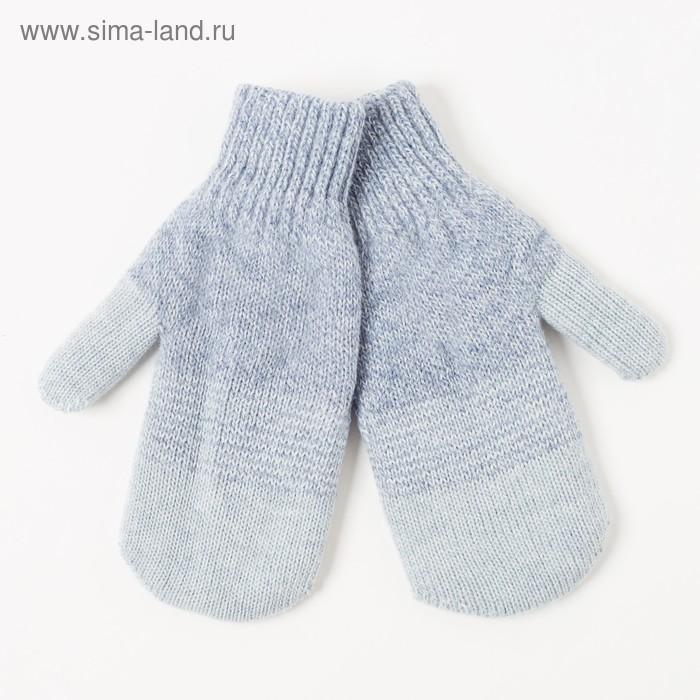 Варежки двойные для мальчика «Мираж 5», размер 14, цвет голубой/светло-голубой меланж