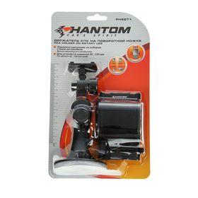 Держатель Phantom PH6271, для КПК и мобильного телефона, на поворотной ножке
