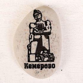 Магнит в форме гальки с гравировкой «Кемерово. Память шахтерам Кузбасса» Ош