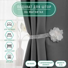 Подхват для штор «Нежный цветок», d = 6 см, цвет белый Ош