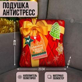 Подушка-антистресс «Счастливого Нового года», новогодняя, подарок Ош