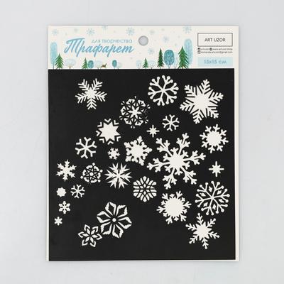 Трафарет для творчества «Снежинки», 15 × 15 см