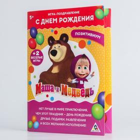 Игра-поздравление 'С днем рождения', позитивиум, Маша и Медведь, 21 х 15 см Ош