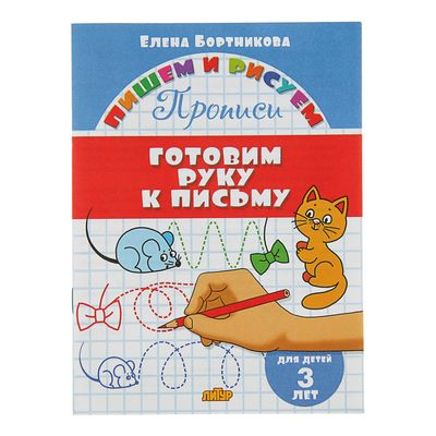 Прописи «Готовим руку к письму»: для детей 3х лет. Бортникова Е. - Фото 1