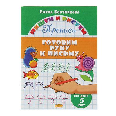 Прописи «Готовим руку к письму». Для детей 5 лет. Бортникова Е. - Фото 1