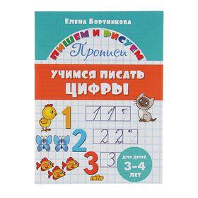 Прописи «Учимся писать цифры»: для детей 3-4 лет. Бортникова Е.