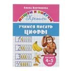 Прописи «Учимся писать цифры»: для детей 4-5 лет. Бортникова Е.