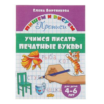 Прописи «Учимся писать печатные буквы»: для детей 4-6 лет. Бортникова Е. - Фото 1