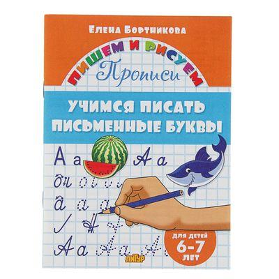 Прописи «Учимся писать письменные буквы»: для детей 6-7 лет. Бортникова Е. - Фото 1