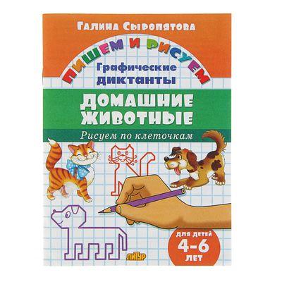 Рисуем по клеточкам «Домашние животные». Для детей 4-6 лет. Сыропятова Г. - Фото 1