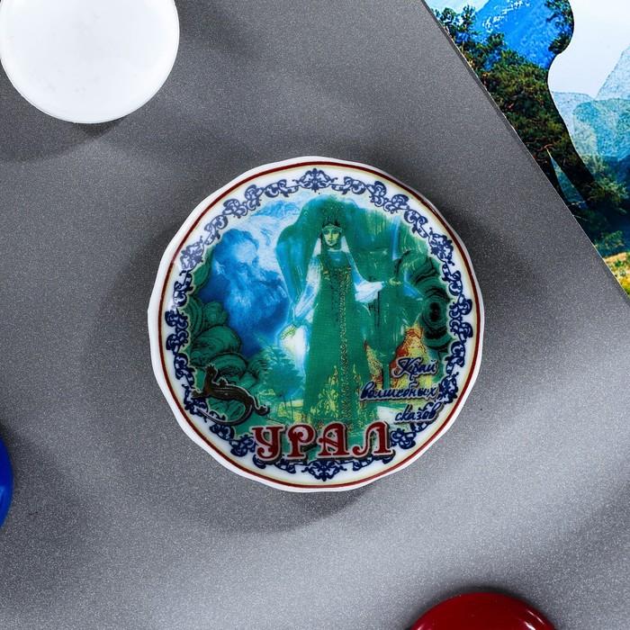 Магнит-тарелочка «Урал. Край волшебных сказов»
