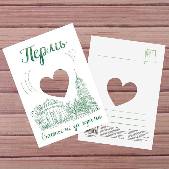 Заказать открытки в перми