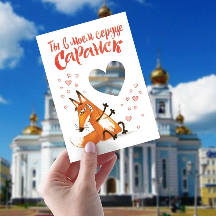 Открытка «Саранск»