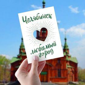 Открытка «Челябинск» Ош