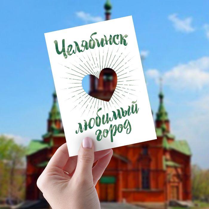 Открытка Челябинск