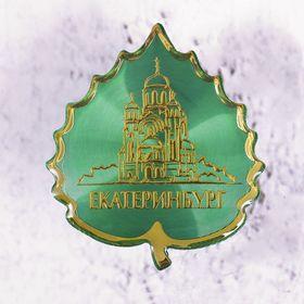 Значок «Екатеринбург» Ош