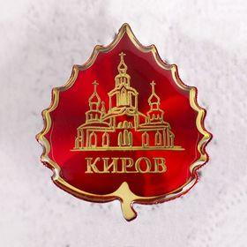 Значок «Киров» Ош