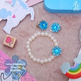 Набор детский 2 предмета: браслет, клипсы, цветок перламутровый, цвета МИКС Ош