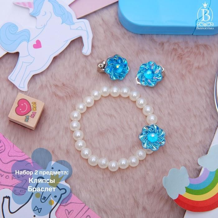 Набор детский 2 предмета браслет, клипсы, цветок перламутровый, цвета МИКС