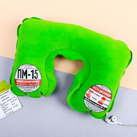 Подушка надувная «ПМ-15» 40 х 26,5 см Ош