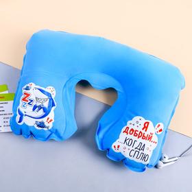 Подушка надувная «Я добрый» 40 х 26,5 см Ош