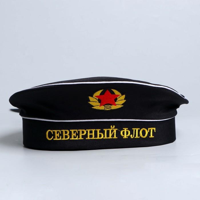 Бескозырка «Северный флот», взрослая, р-р. 56