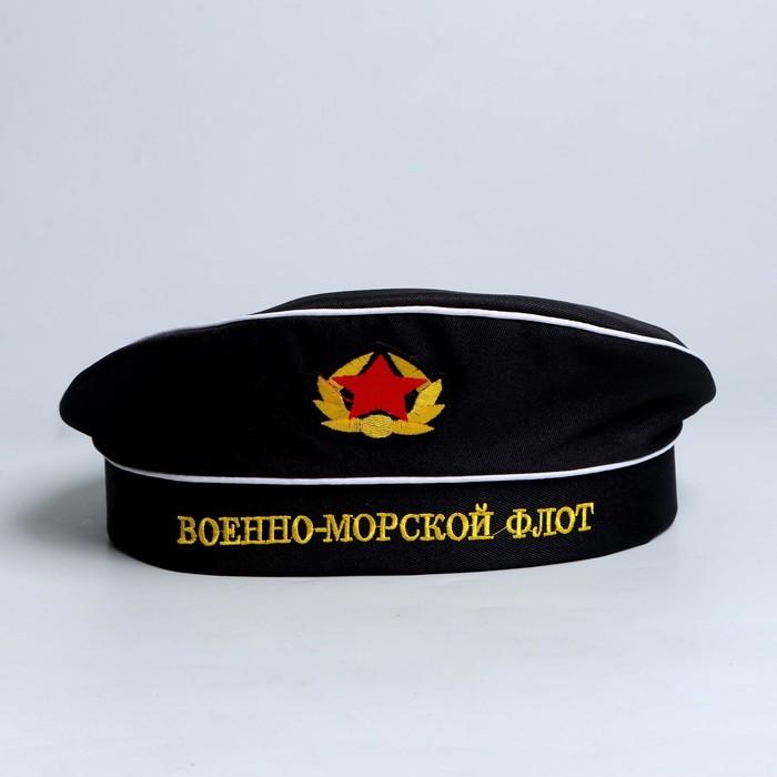 Бескозырка «Военно-морской флот», взрослая