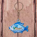 Брелок в форме рыбки «Архангельск»