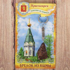 Брелок из яшмы «Красноярск», натуральный камень Ош