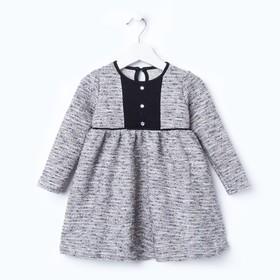 Платье для девочки «Крем и карамель», цвет серый/белый, рост 92 см