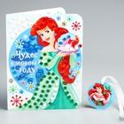 """Аппликация на открытке """"Чудес в Новом Году!"""" Принцессы: Ариэль , стразы"""