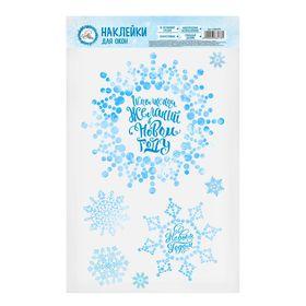 Наклейки на стекло «Искристые снежинки», 20 × 34 см Ош