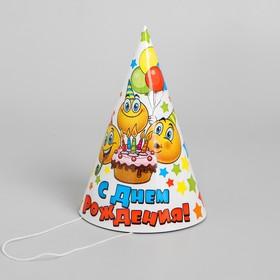 Колпак бумажный «С днём рождения», смайлы и звёзды Ош