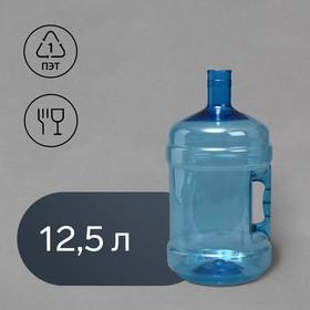 ПЭТ-бутыль, 12,5 л, многооборотная, с ручкой Ош