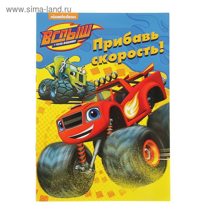 Раскраска Вспыш и Чудо-Машинки «Прибавь Скорость ...